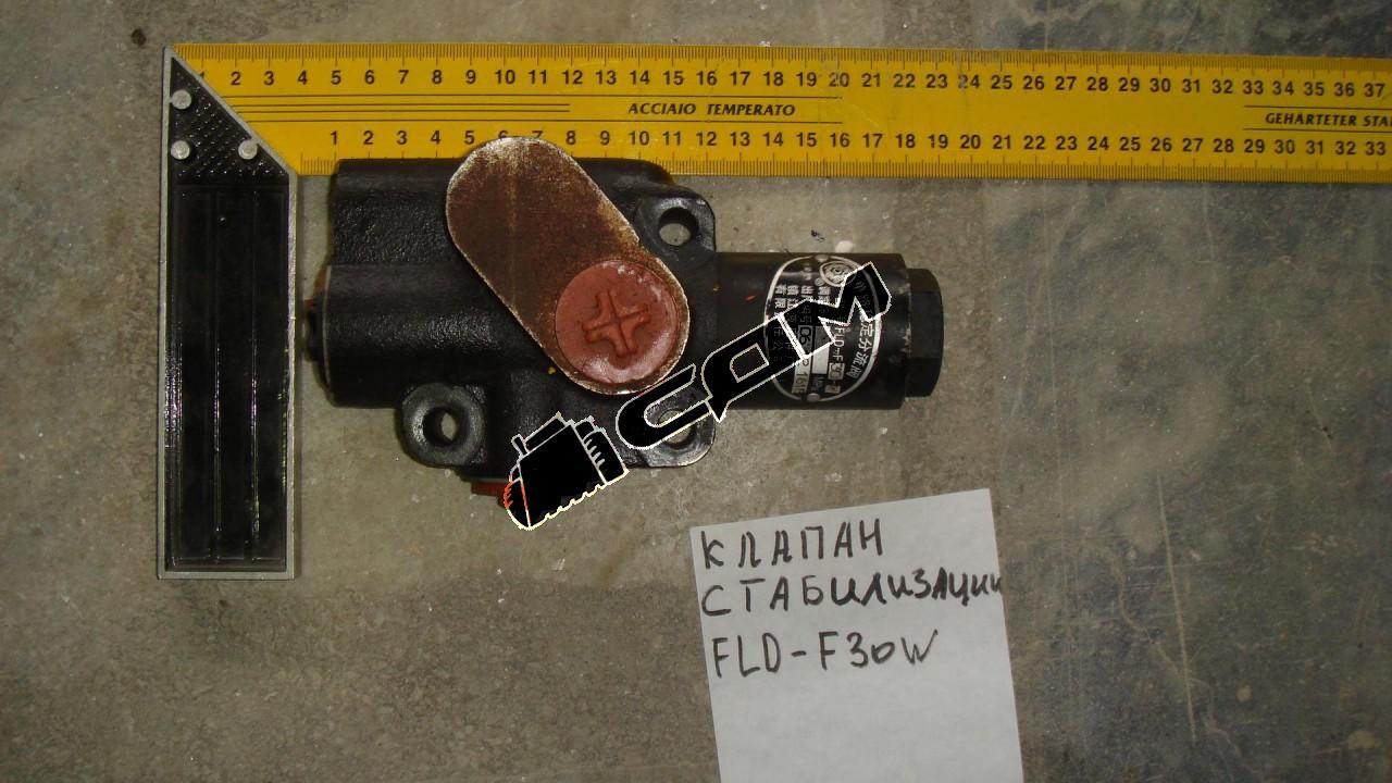 Клапан стабилизации однопропускной /60304000040 FLD-F30W